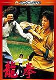 龍拳 デジタル・リマスター版 [DVD]