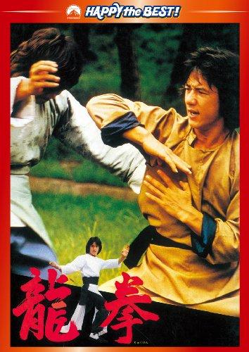 龍拳 デジタル・リマスター版 [DVD]の詳細を見る