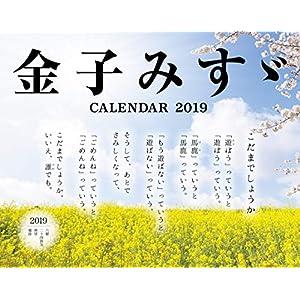 金子みすゞCALENDAR2019 (インプレスカレンダー2019)