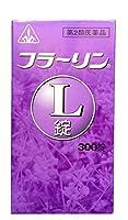 【第2類医薬品】剤盛堂薬品ホノミ漢方 フラーリンL錠 300錠