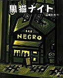 【バーゲンブック】 黒猫ナイト