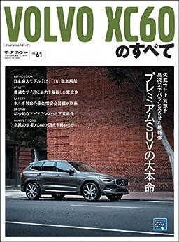 [三栄書房]のニューモデル速報 インポート Vol.61 ボルボXC60のすべて