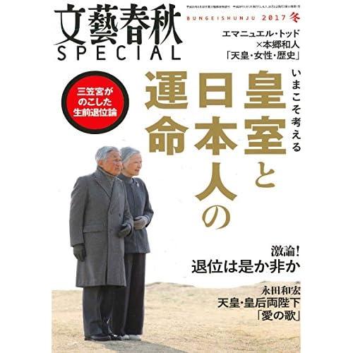 文藝春秋SPECIAL 2017年 01 月号 [雑誌]