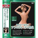 セクシー ロマン アフロディーテの吐息 DVD7枚組 ACC-065