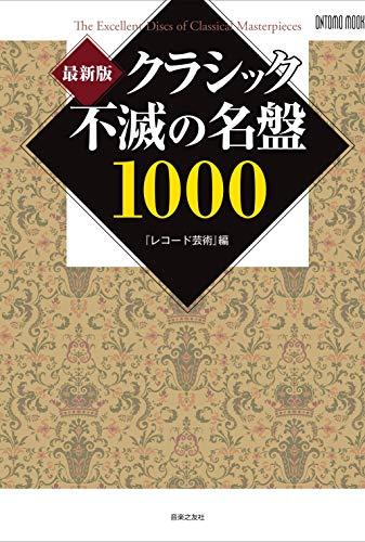 最新版 クラシック不滅の名盤1000 (ONTOMO MOOK)