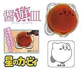 醤遊皿 星のカービィ Vol.2 02 ホバリング
