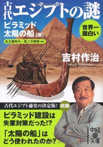 世界一面白い 古代エジプトの謎 【ピラミッド/太陽の船篇】 (中経の文庫)
