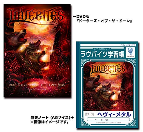 【Amazon.co.jp限定】ドーターズ・オブ・ザ・ドーン ~ライヴ・イン・トーキョー2019(DVD)(特典学習ノート~A5サイズ付)