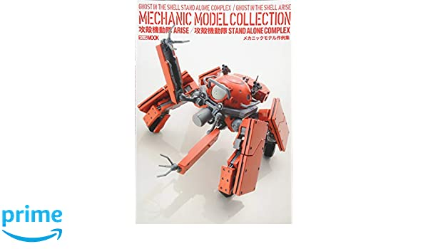 JAPAN Ghost in the Shell Stand Alone Complex Mechanic Model Collection Arise