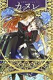 カヌレ スール百合アンソロジー (百合姫コミックス)
