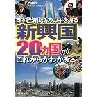 新興国20ヵ国のこれからがわかる本 (PHP文庫)