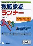 教職教養ランナー [2020年度版] (教員採用試験シリーズ)