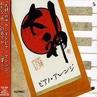 Okami Piano Arange by Okami-Piano Arange (2007-06-20)