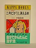 ドクター伊藤の ニキビがどんどん消える本―すぐ治る、きれいに治る、もうできない (カッパ・ホームス)