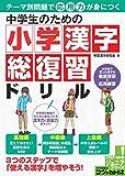中学生のための 小学漢字 総復習ドリル テーマ別問題で応用力が身につく (コツがわかる本!ジュニアシリーズ)
