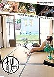 和炉~未だ残る昭和の街並みと小さなふくらみ~ [DVD]