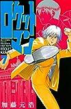 ロケットマン(7) (月刊少年マガジンコミックス)