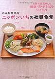 再春館製薬所 ニッポンいちの社員食堂―女性社員800人の健康・美・やる気を引き出す
