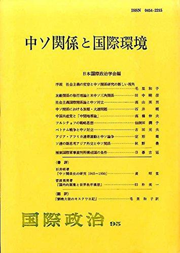中ソ関係と国際環境 (国際政治)