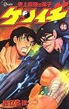 史上最強の弟子 ケンイチ(46) (少年サンデーコミックス)