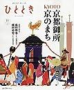 ひととき2019年11月号【特集】御代がわりに―― 京都御所、京のまち