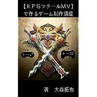 【RPGツクールMV】で作るゲーム制作講座