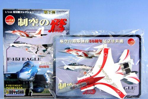 現用機コレクション第7弾 制空の鷲 F−15Jイーグル 戦闘機 童友社(ノーマル5種セット)