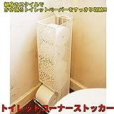 トイレットペーパーストッカー アイボリー トイレ収納