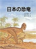 日本の恐竜 (福音館のかがくの本)