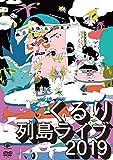 列島ライブ2019[DVD]