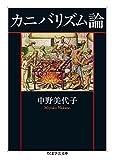 「カニバリズム論 (ちくま学芸文庫)」販売ページヘ