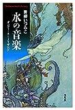水の音楽 (平凡社ライブラリー847)