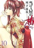 当て屋の椿 10 (ジェッツコミックス)