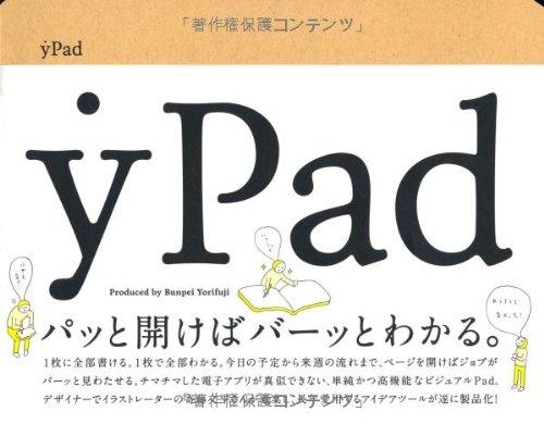 yPadの詳細を見る