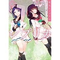 桜色のレプリカ 2 (HJ文庫)