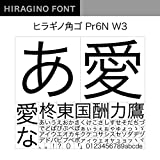 OpenType ヒラギノ角ゴ Pr6N W3 [ダウンロード]