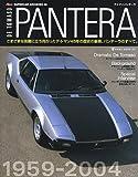 デ・トマソ・パンテーラ (NEKO MOOK 1285 ROSSOスーパーカー・アーカイブス 8)