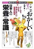 ここがおかしい 日本人の栄養の常識 -データでわかる本当に正しい栄養の科学- (知りたい!サイエンス)