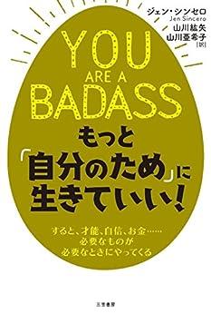 [ジェン・シンセロ]のYOU ARE A BADASS もっと「自分のため」に生きていい! (三笠書房 電子書籍)