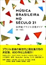 21世紀ブラジル音楽ガイド (ele-king books)