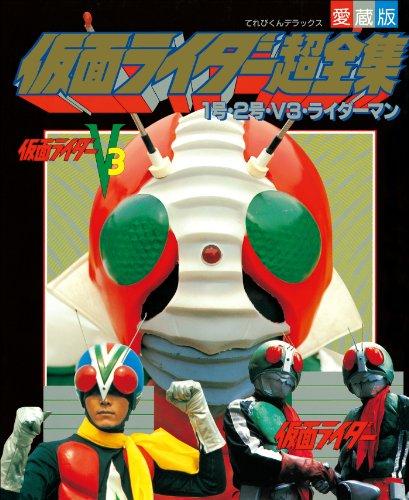 仮面ライダー超全集 1号・2号・V3・ライダーマン 【Kindle版】