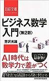 「ビジネス数学入門〈第2版〉 (日経文庫)」販売ページヘ