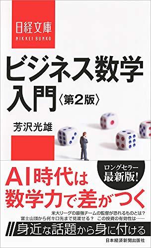 [画像:ビジネス数学入門〈第2版〉 (日経文庫)]