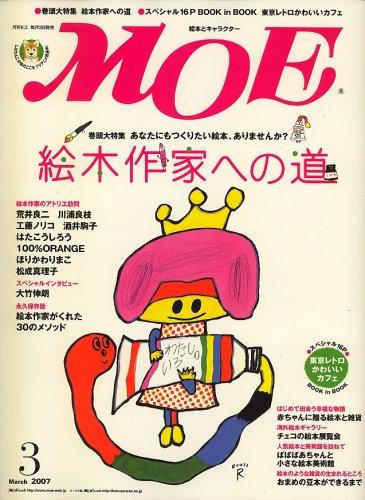 MOE (モエ) 2007年 03月号 [雑誌]の詳細を見る