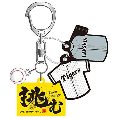 阪神タイガース ツインユニホームキーホルダー2017シーズンロゴ(挑む)チャーム付