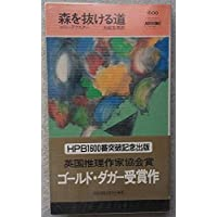 Amazon.co.jp: ハヤカワ・ポケッ...