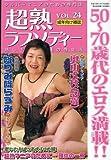超熟ラプソディー2004年01月号 [雑誌]