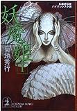 妖魔姫〈1〉 (光文社文庫)