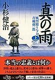 真の雨(上) 風烈廻り与力・青柳剣一郎 (祥伝社文庫)