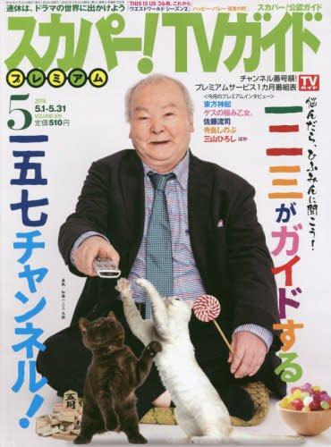 スカパー!TVガイドプレミアム 2018年 05 月号 [雑...